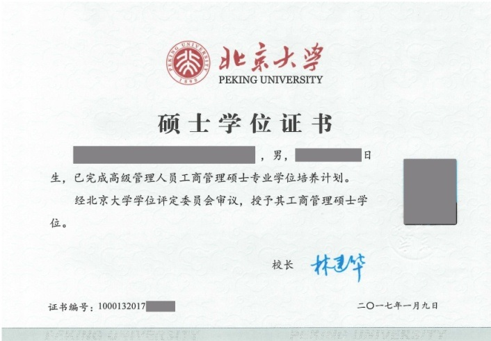 Big Change No More National Emblem On The Chinese Degree